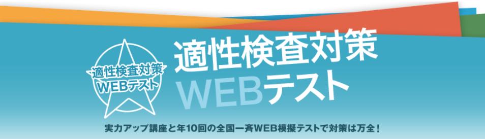 マイナビ2022 適性検査WEBテスト