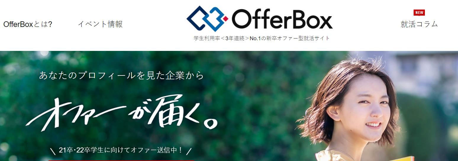 offerbox トップ画面